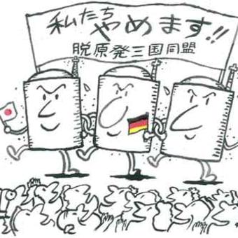 脱原発3国同盟が世界を救う!!~橋本勝の政治漫画再生計画第280回