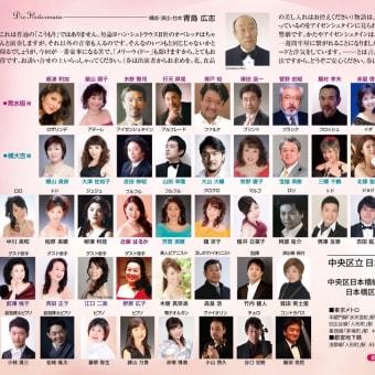 青島広志先生トーク&コンサート終演しました!