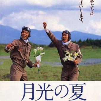8月だから・・・戦争映画2