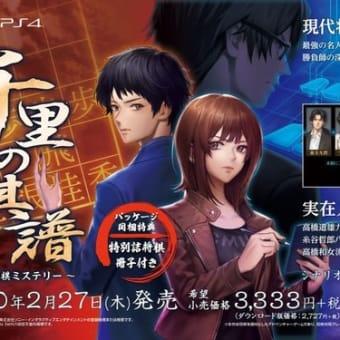 千里の棋譜~PS4、Switch版が2020年2月27日に発売