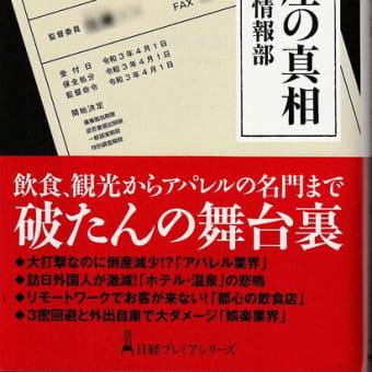 新規当選 「コロナ倒産の真相」/日経CNBC