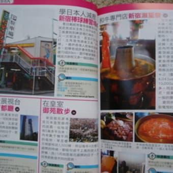 香港徒然草210:香港で買う東京ガイドブック