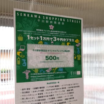 🎆商店会オリジナルプレミアム商品券🎆