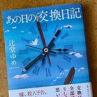 【小説】あの日の交換日記