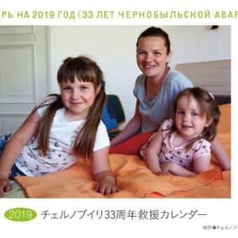 2018 チェルノブイリ救援カレンダー 増刷中。ご注文を受付けています。