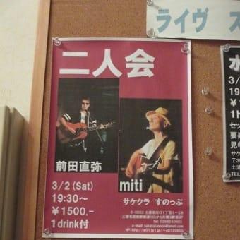 Next Live:10月5日(土)すのっぶLIVE miti・前田直弥 二人会