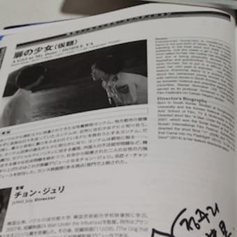 『도희야 (扉の少女)』:東京フィルメックス(2014.11.24)