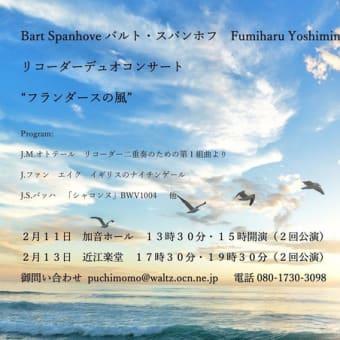 鹿児島リコーダーフェスティバル2020 /  演奏者募集中!!!