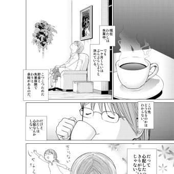 テン喫茶 第1話「ひいらぎ、大地に立つ!」p2