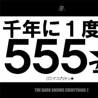 【雨六5章5節「雨豪豪豪」っ★】