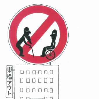 橋本勝の政治漫画再生計画-第7回-