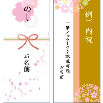 大切な方に春をイメージした熨斗(のし)と共に商品をお届け!|JSフードシステム