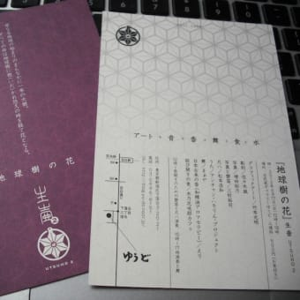 『地球樹の花 生壷 UTSUHO 2』