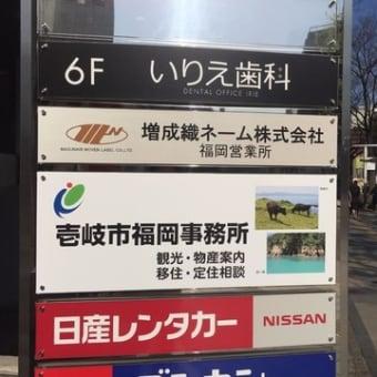 【お知らせ】壱岐市福岡事務所閉鎖&壱岐市東京事務所開設について