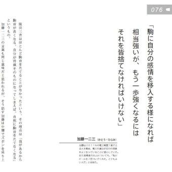 将棋棋士の名言100【楽しみ方その2 名言の背景、解説で楽しむ】