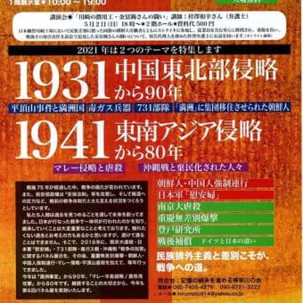5/2~9 第6回「戦争の加害」パネル展@かながわ県民センター1F展示室