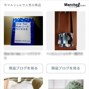 マルシェルに出品するとSP版goo blogにも商品が表示されるようになりました