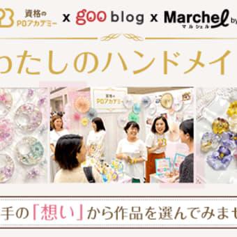 PBアカデミー×goo blog×マルシェル特別企画『わたしのハンドメイド』を公開しました。