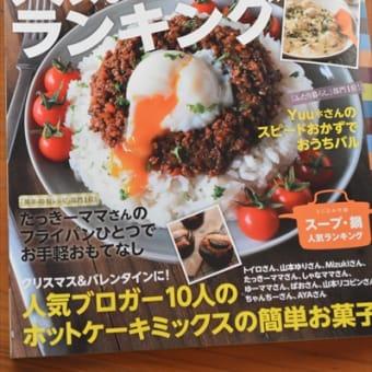 「レシピブログmagazine Vol8冬号」発売!私のレシピも掲載していただきました♪