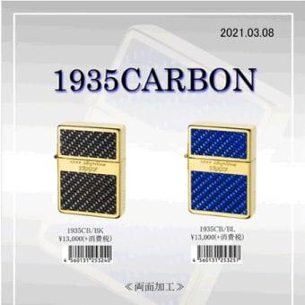 NEW ZIPPO 1935 CARBON 登場!