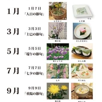 9月9日は重陽(ちょうよう)の節句 五節句体験イベント開催しています。 食を通じてすべての人の幸せに貢献する 株式会社JSフードシステム
