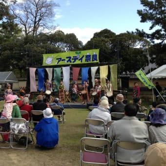 「ア-スデイ奈良2013」の報告