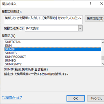 【SUMIF】関数を使いましょう!  No.33