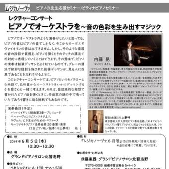 6月5日(水)レクチャーコンサート「ピアノでオーケストラを」/伊藤楽器 グランドピアノサロン北習志野