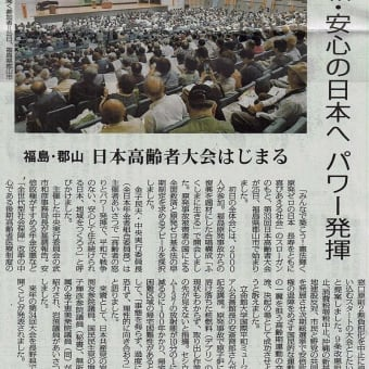 福島・郡山  日本高齢者大会はじまる