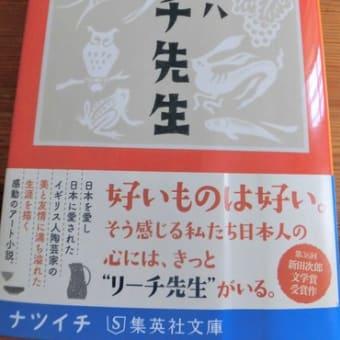 原田マハ「リーチ先生」