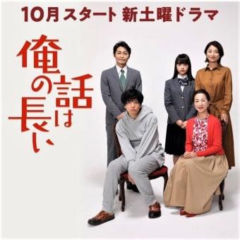 テレビ Vol.266 『ドラマ 「俺の話は長い」』