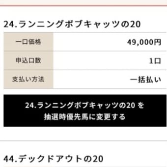 シルク2021 最終申込馬