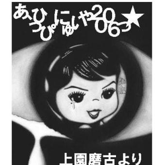 【あ、ひっぴにゅいや2006っ★】