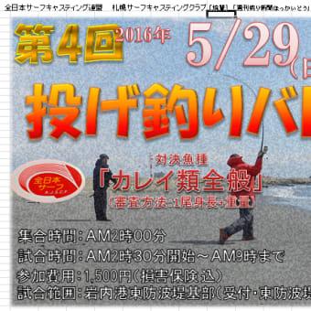 第4回札幌サーフ 投げ釣バトル開催