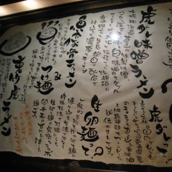 麺匠 竹虎 ◎新宿