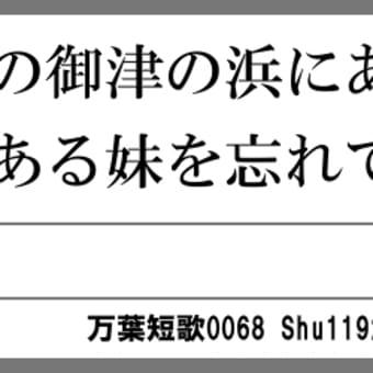 万葉短歌0068 大伴の0053