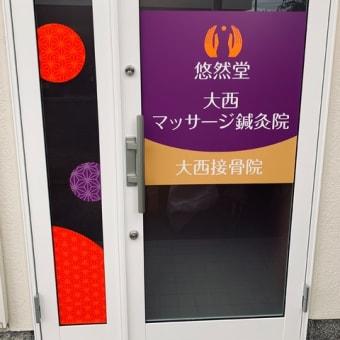 悠然堂大西マッサージ鍼灸院 (京都市伏見区)