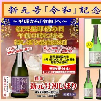 令和記念発売日本酒セット予約受付中!