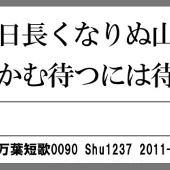 万葉短歌0090 君が行き0074