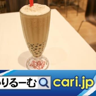 平成~令和へ何度もやって来るタピオカブーム cari.jp