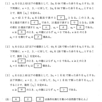 整数~立命館・理系全学部・2019.2.2数学Ⅱ