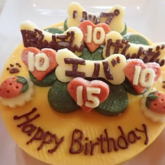 15歳母と10歳3兄妹のお誕生祝い♪ ②