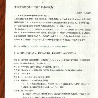 橋下徹、松井、子供知事・吉村、らの維新はスパイ組織らしい。【朝鮮併合の際のいっしんかいは「維新会」です。】