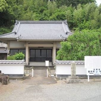 源頼朝の史跡巡り9 成福寺 成願寺