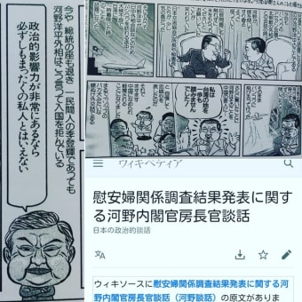 [河野太郎が、先ず、すべきこと(自民党総裁選)]