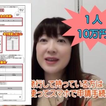 【動画アップ】特別定額給付金1人10万円の基本と申請について