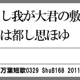万葉短歌0329 やすみしし0285