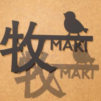 鳥さんが愛らしいシンプルなデザインの漢字表札(設置後のお写真)