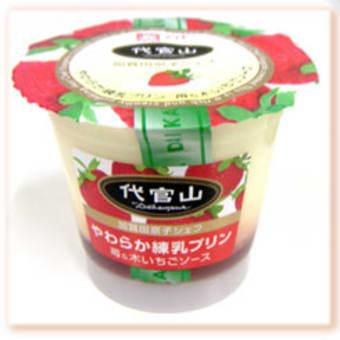やわらか練乳プリン:苺&木いちごソース@メイトー