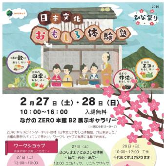 日本文化おもしろ体験塾